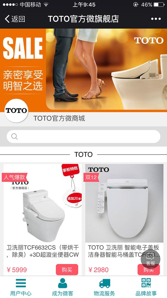 TOTO威海